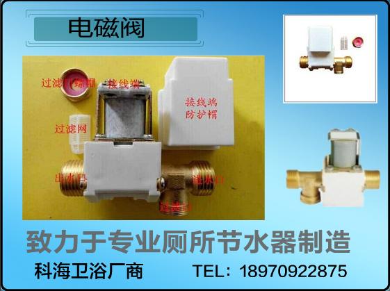 厕所节水产品 沟槽厕所感应器 节水器 科海KH-8006节水器