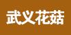 康县和佳茶厂营销部