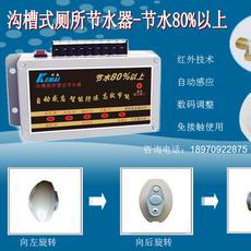 节水器|节水产品|沟槽式公厕节水产品|自动感应器|沟槽式公厕节水|水箱冲便器