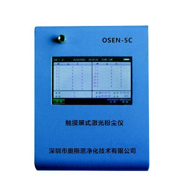 全球新版触屏式粉尘颗粒物检测仪OSEN-5C 深圳奥斯恩OSEN-5C正品供货商 OSEN-5C市场