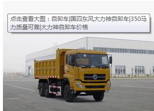 厦工楚胜销售运输公路自卸车 高品质运输车 多种排量可定制