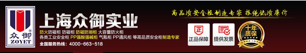 上海众御实业有限公司
