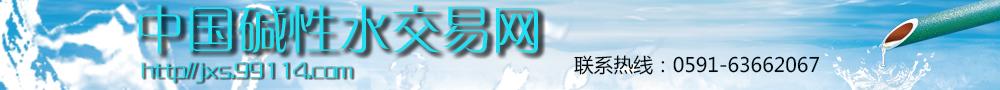 中国碱性水交易网