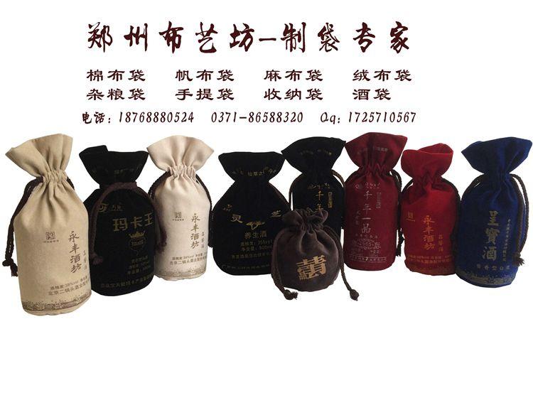 红酒绒布袋定做 拉绳束口白酒袋定做价格