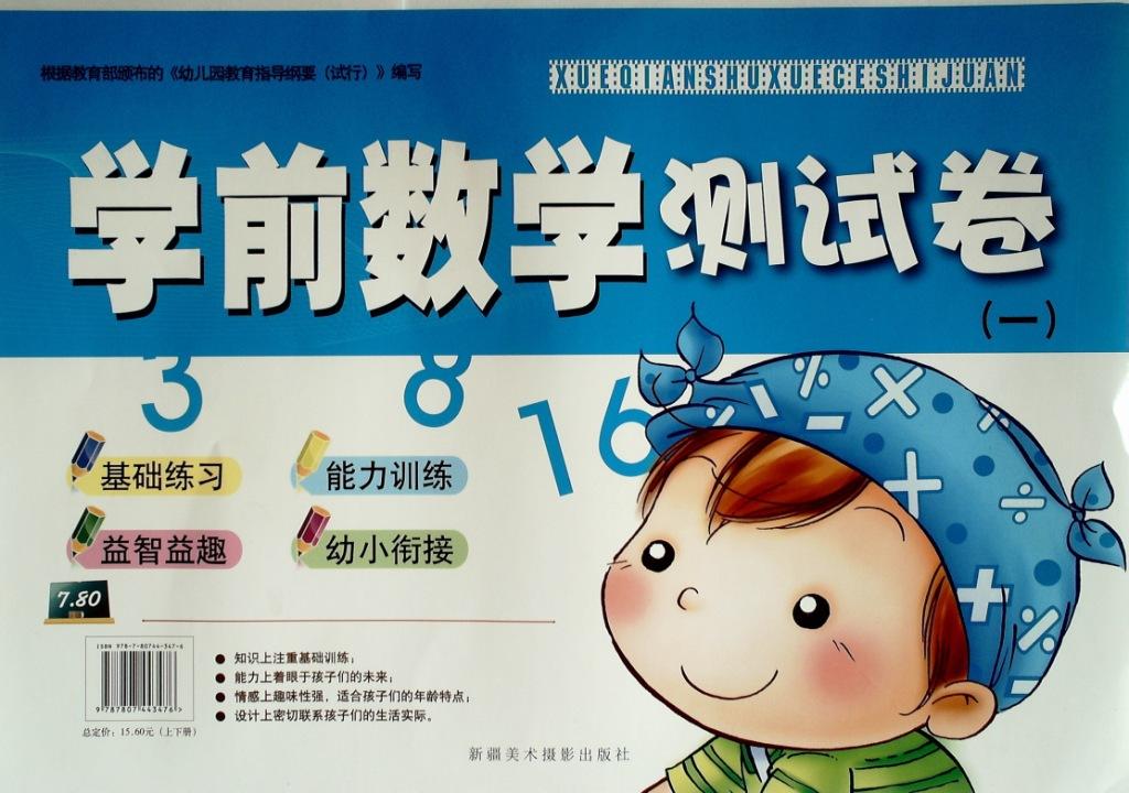 【幼儿园教材图书批发】学前数学测试卷(一)