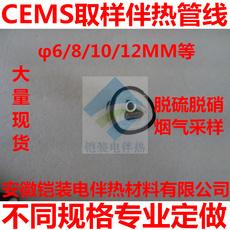 安徽鎧裝生產伴熱管 CEMS 取樣管線 一體化加熱管 電伴熱管纜 雙管8*6