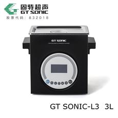 小型静音单槽超声波清洗机GT SONIC-L3