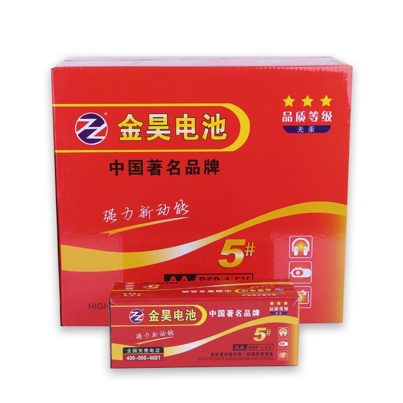 金昊 R6P 5号干电池 2粒卡装干电池 碱性干电池 儿童玩具干电池 1.5V  厂家直销