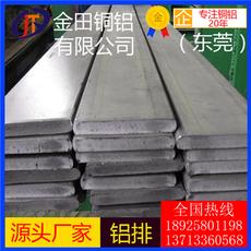 东莞2A12高品质超薄铝排供应商 1060精密光亮铝排批发商