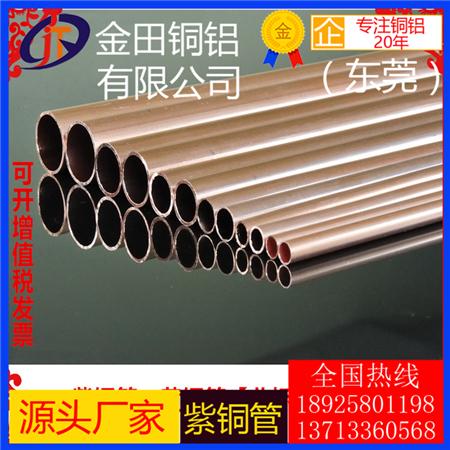 金田供应空调制冷紫铜管 t2空心紫铜管 c1100紫铜管螺旋盘管