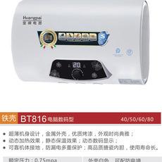 皇牌BT816扁桶铁壳数显储水式电热水器生产厂家