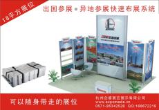 日本展览搭建/日本展览公司——杭州企睿展示