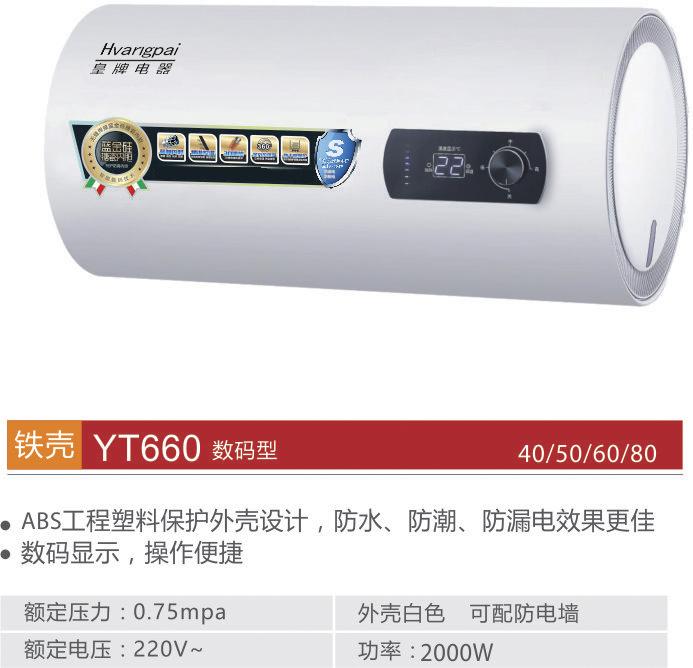 皇牌YT660江西赣州电热水器批发 储水式电热水器生产厂家