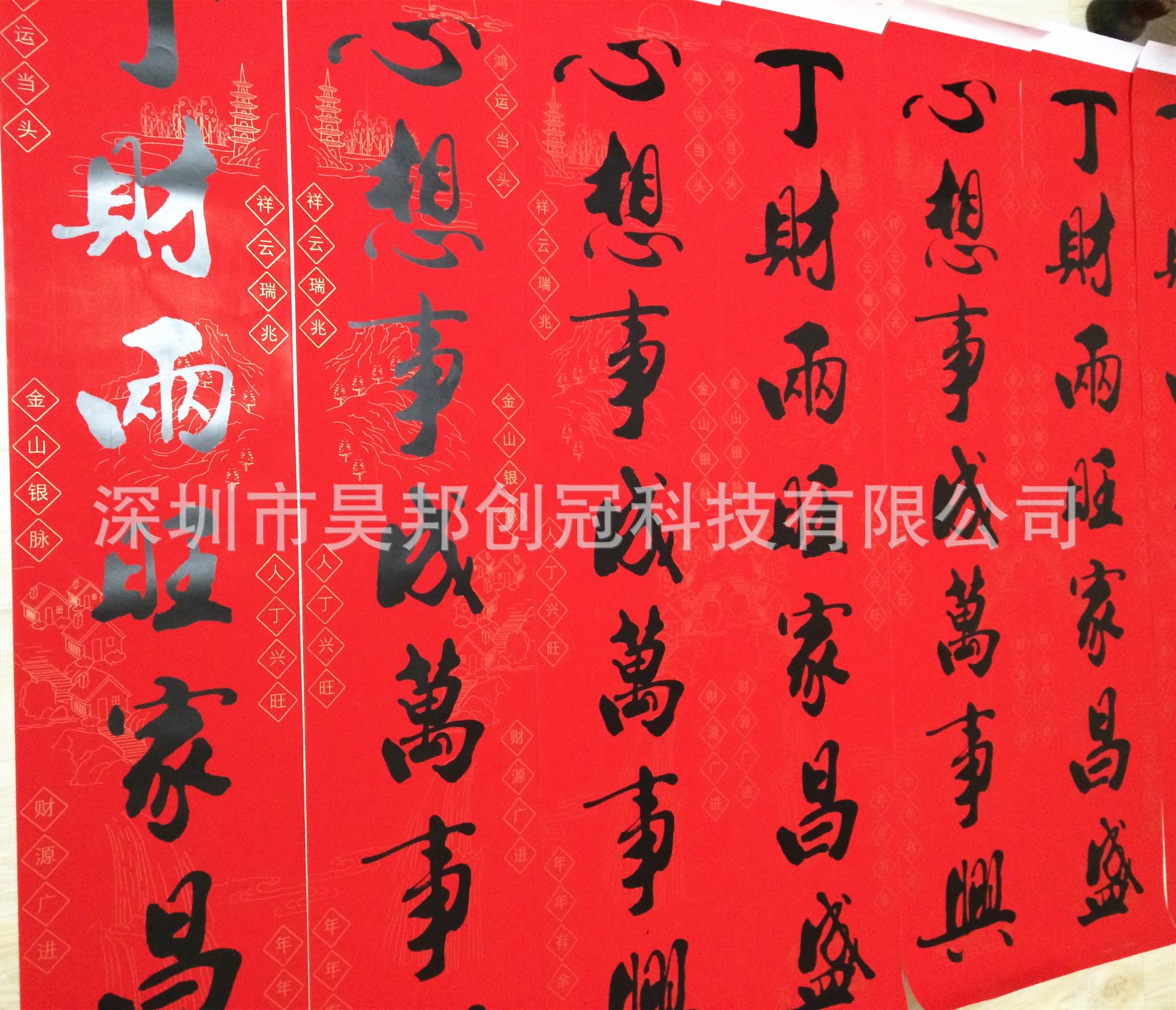 2016新款春联 春节对联厂家直批 艺术书法春联 晒不褪色18032图片