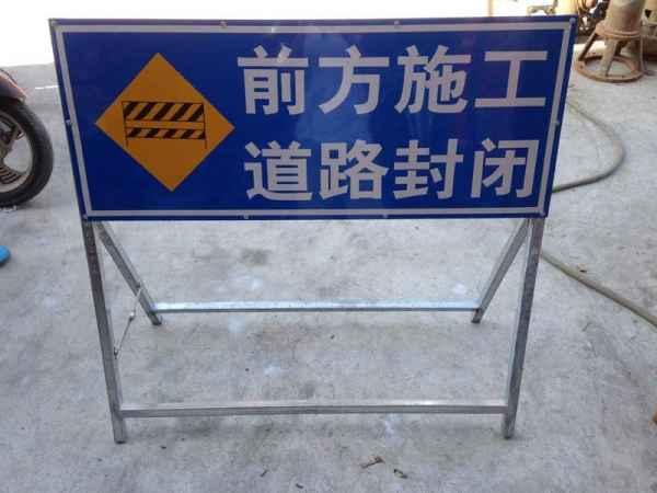 各类道路安全诱导标志告示牌