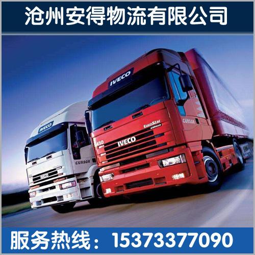 沧州到新乡安全准时的物流专线货运公司安得诚信经营