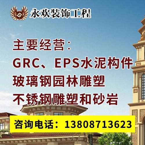 个旧EPS构件订制,认准昆明永欢装饰 -价格,厂家,图片 中国网库