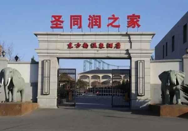 圣同润东方韵温泉酒店