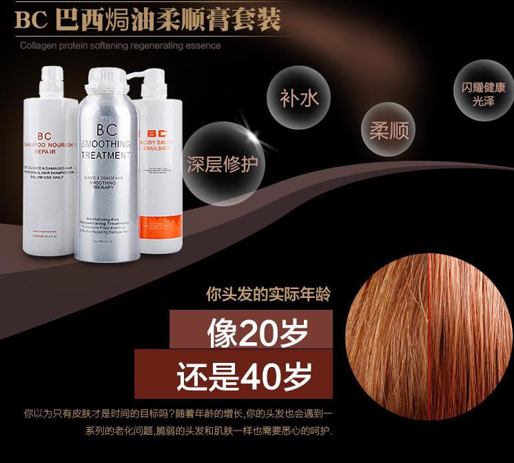 正品bc巴西焗油蛋白植入护理生命果发膜倒膜头发柔顺修复干枯毛躁图片