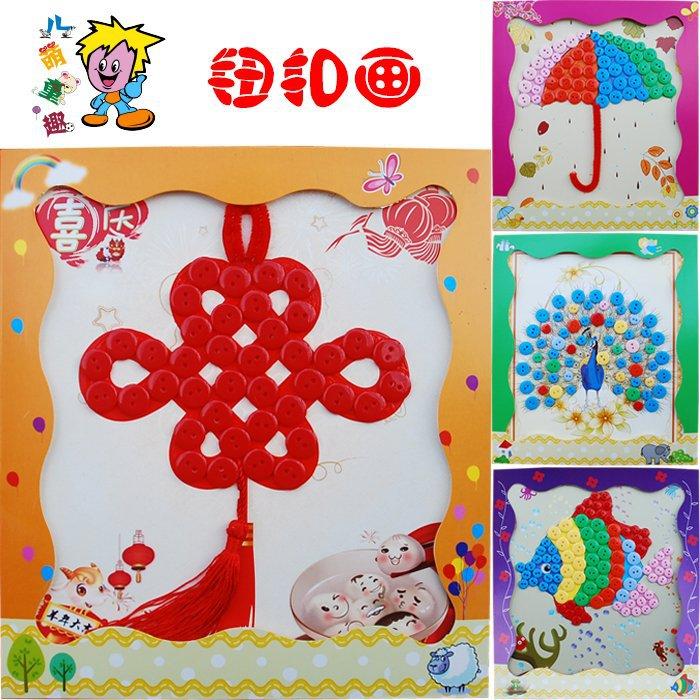 纽扣画 儿童手工制作扣子画 幼儿园手工diy粘贴画材料包 整套包邮0