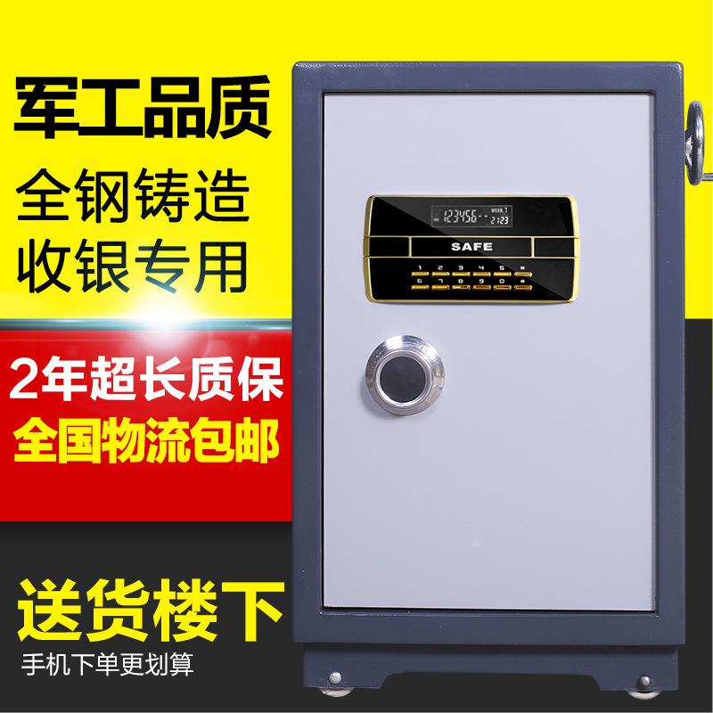批发滚筒投币式保险柜办公保险箱超市收银全钢60cm电子保管箱