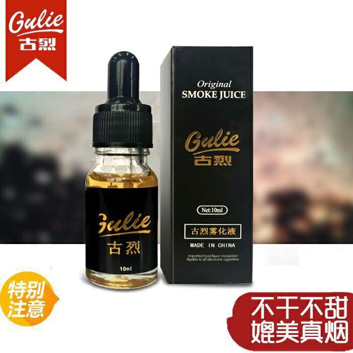 古烈电子烟烟油10ml  仿中华烟油水果精品无甜味小绿人 厂家批发