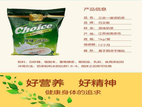 西安銷量好的奶茶原料批發-黃龍奶茶原料廠商出售
