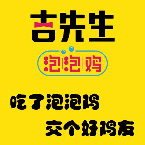 芜湖连锁餐饮加盟实力项目 餐饮优选