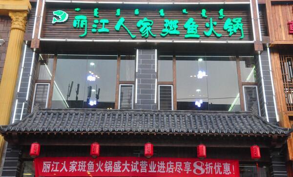 专业斑鱼火锅加盟找鼎昌盛丽江人家斑鱼火锅 餐饮项目公司