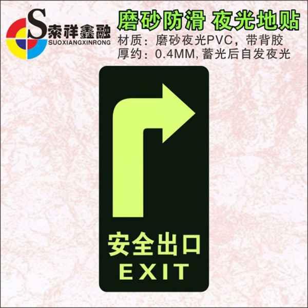 安全出口标识右向箭头指示牌夜光地贴