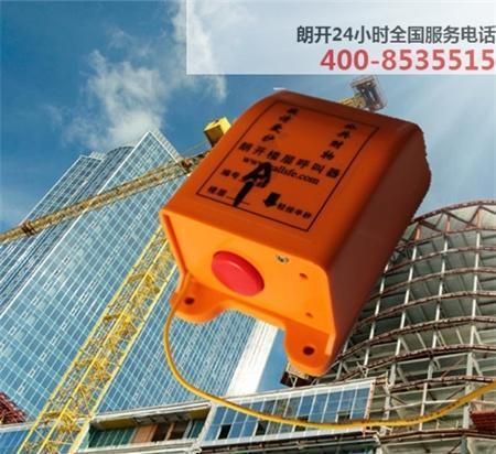 朗开SC200专用LK-210G德州聊城日照莱芜临沂楼层呼叫器厂家