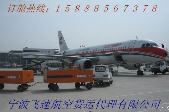 宁波到西安重庆空运