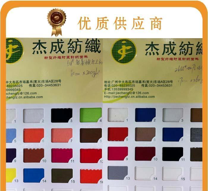 广州针织面料布料工厂直销 高档服装针织布 现货批发
