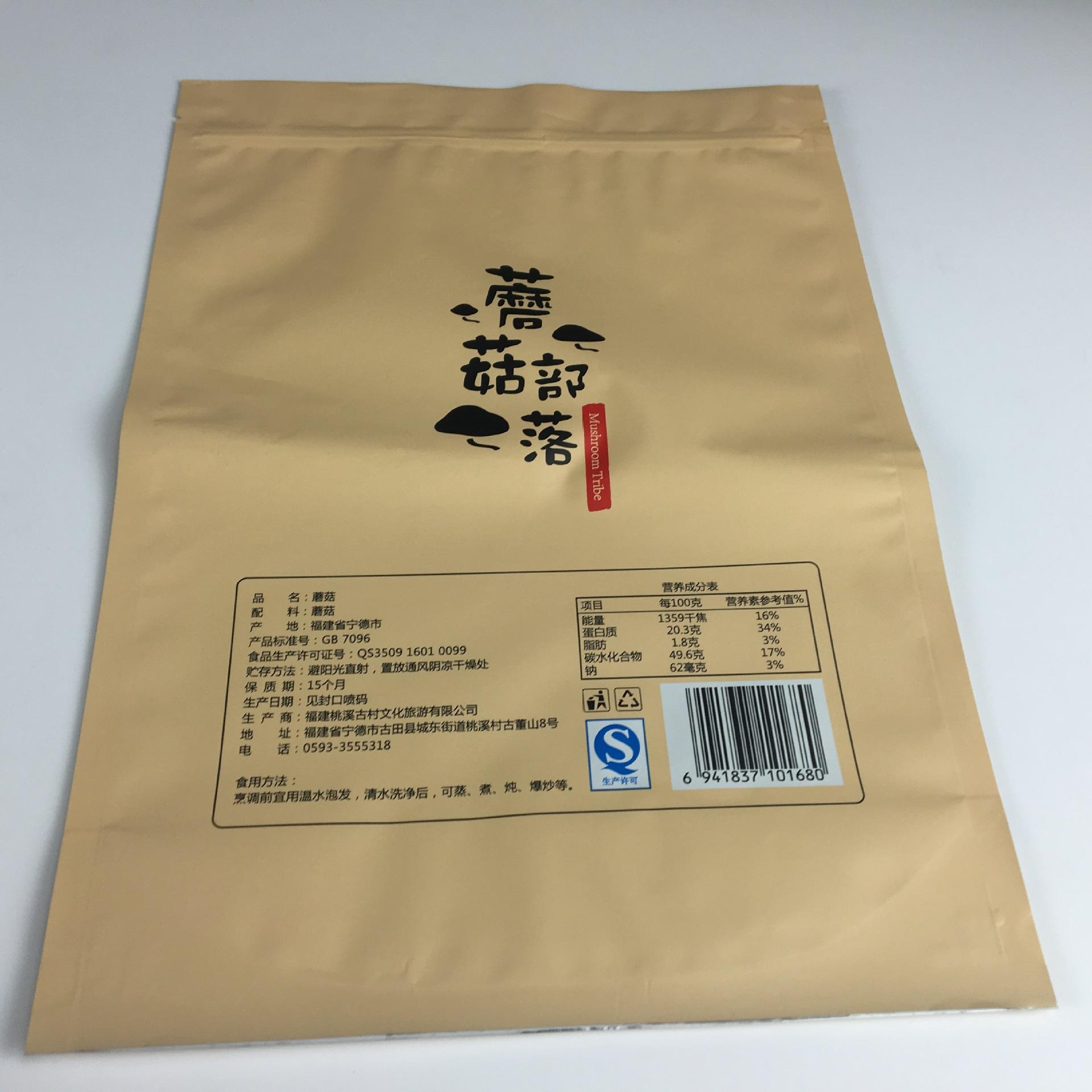 食品包装袋定做样品实拍 水果干熟食瓜子辣条包装袋 定做尺寸logo