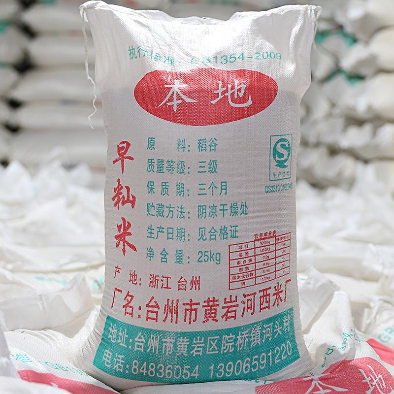 无粘性养胃早稻米 生产米豆腐米线凉皮米粉面结籼米货源厂家直批0