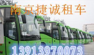 南京有口碑的南京汽车租赁提供商_包车报价表