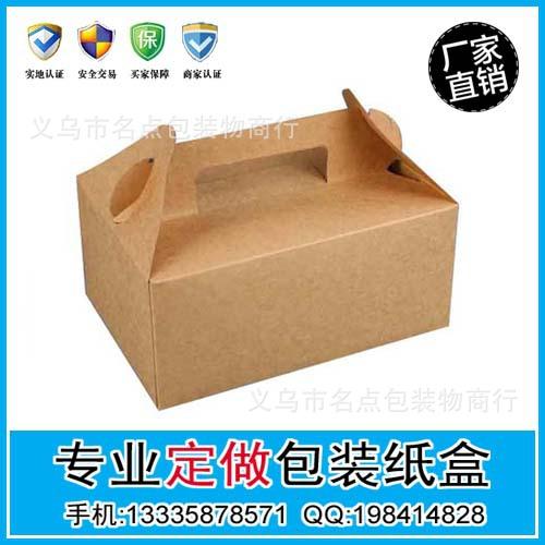 手提蛋糕点心盒 面包西点纸盒 牛皮纸烘焙包装盒免折炸鸡盒批发