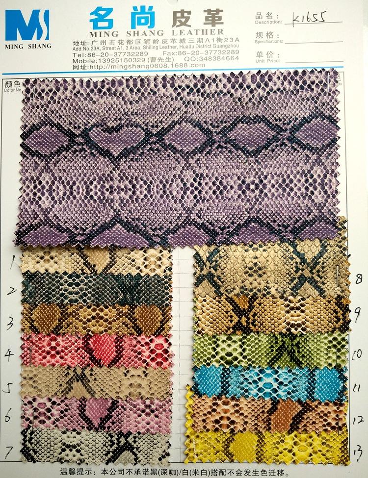 毛皮名尚K1655现货供应小蛇纹纹箱包手袋革特殊鞋材