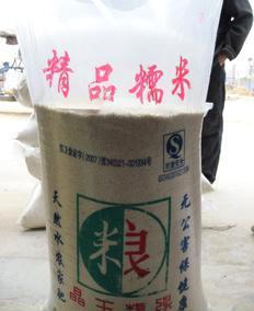 安徽怀远产粳糯米上市 精品糯米 圆糯米 酒米 黄酒米 粥米