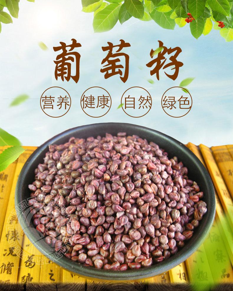 中药材散装批发 正宗新疆红葡萄籽 天然无添加抗氧化葡萄子可打粉