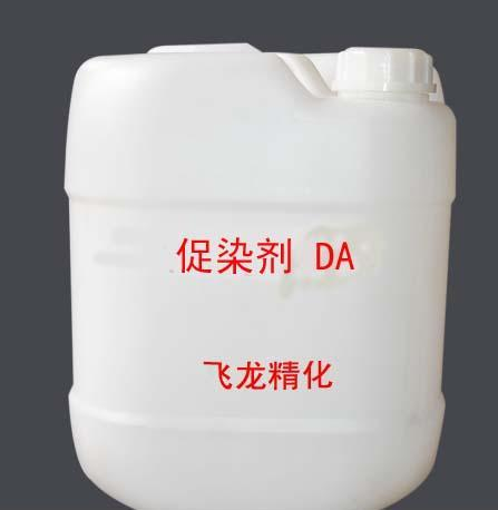 石头石材染色促染剂 DA