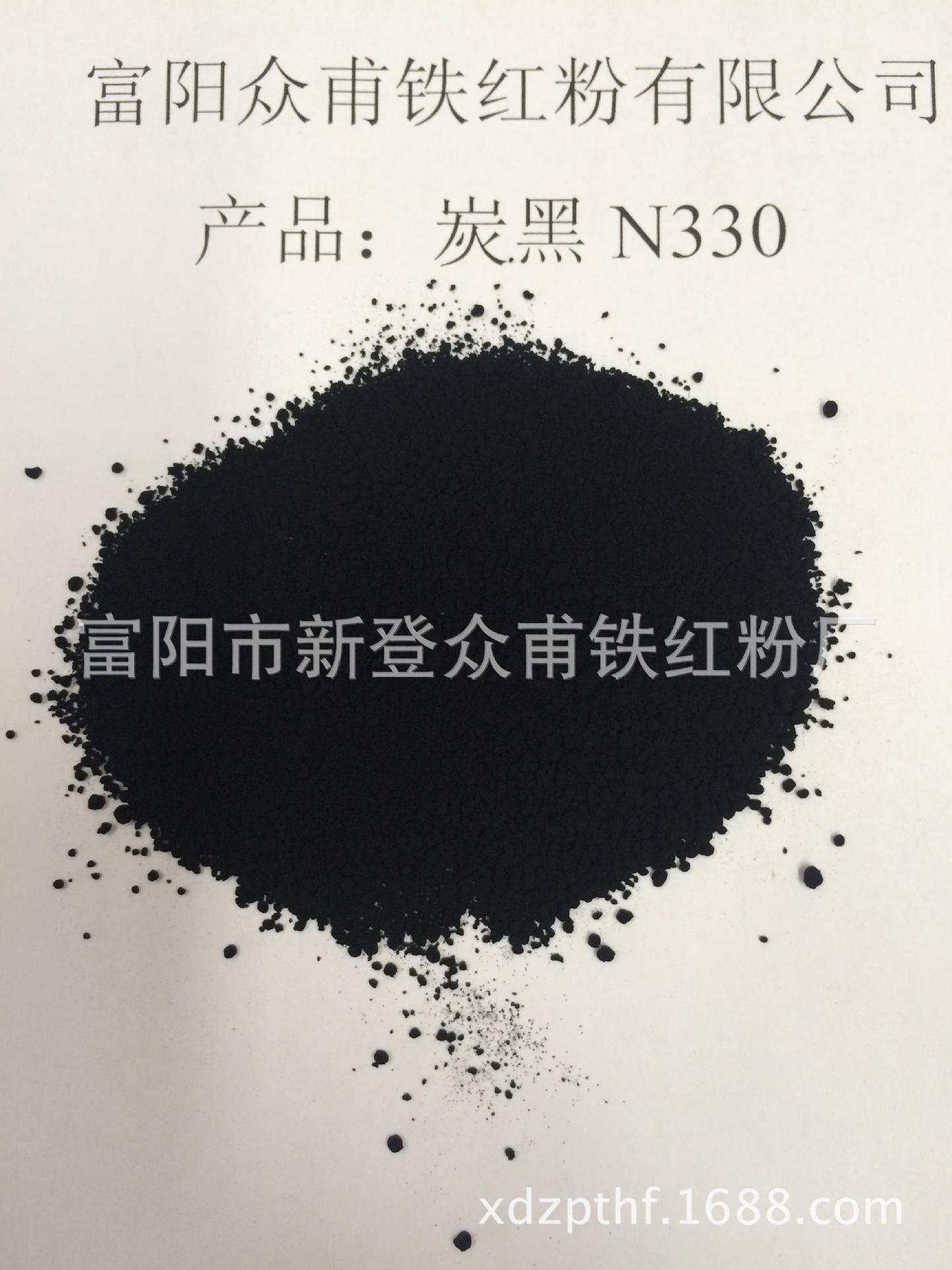 厂家直接供应炭黑N330.N220.用于:橡胶橡塑塑料色母粒