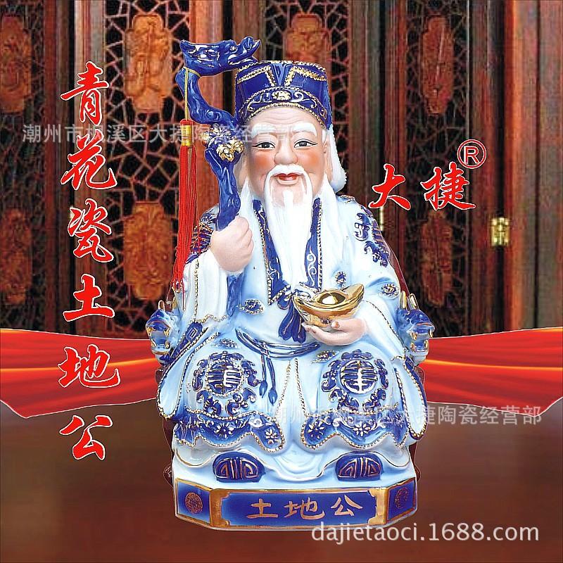 大捷陶瓷工艺品摆件佛教用品佛像精品青花瓷土地公