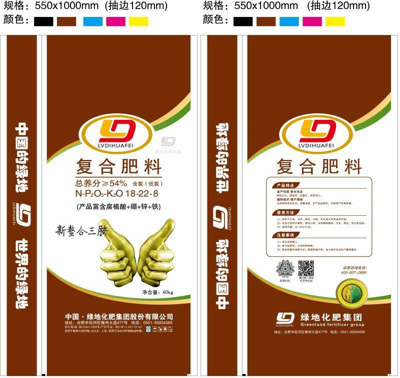 【绿地化肥】腐植酸化肥 热销产品 肥料通用速效复合肥微量元素1
