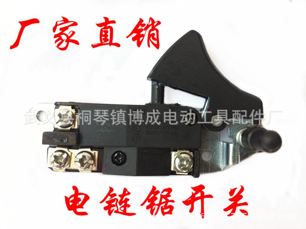厂家供应电链锯开关电动工具通用配件 电动工具开关5001