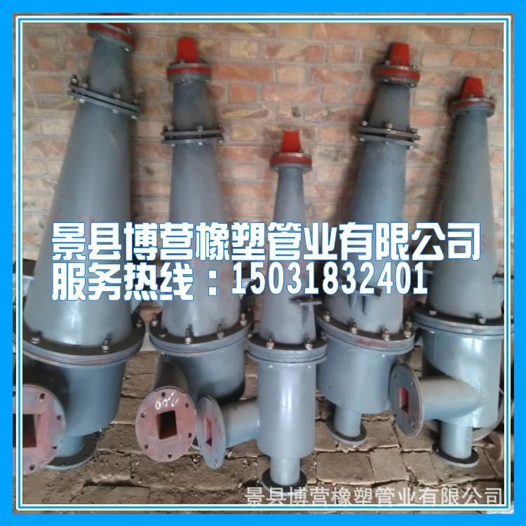<博营>专业生产各种型号旋流器水利旋流器质量好价格低