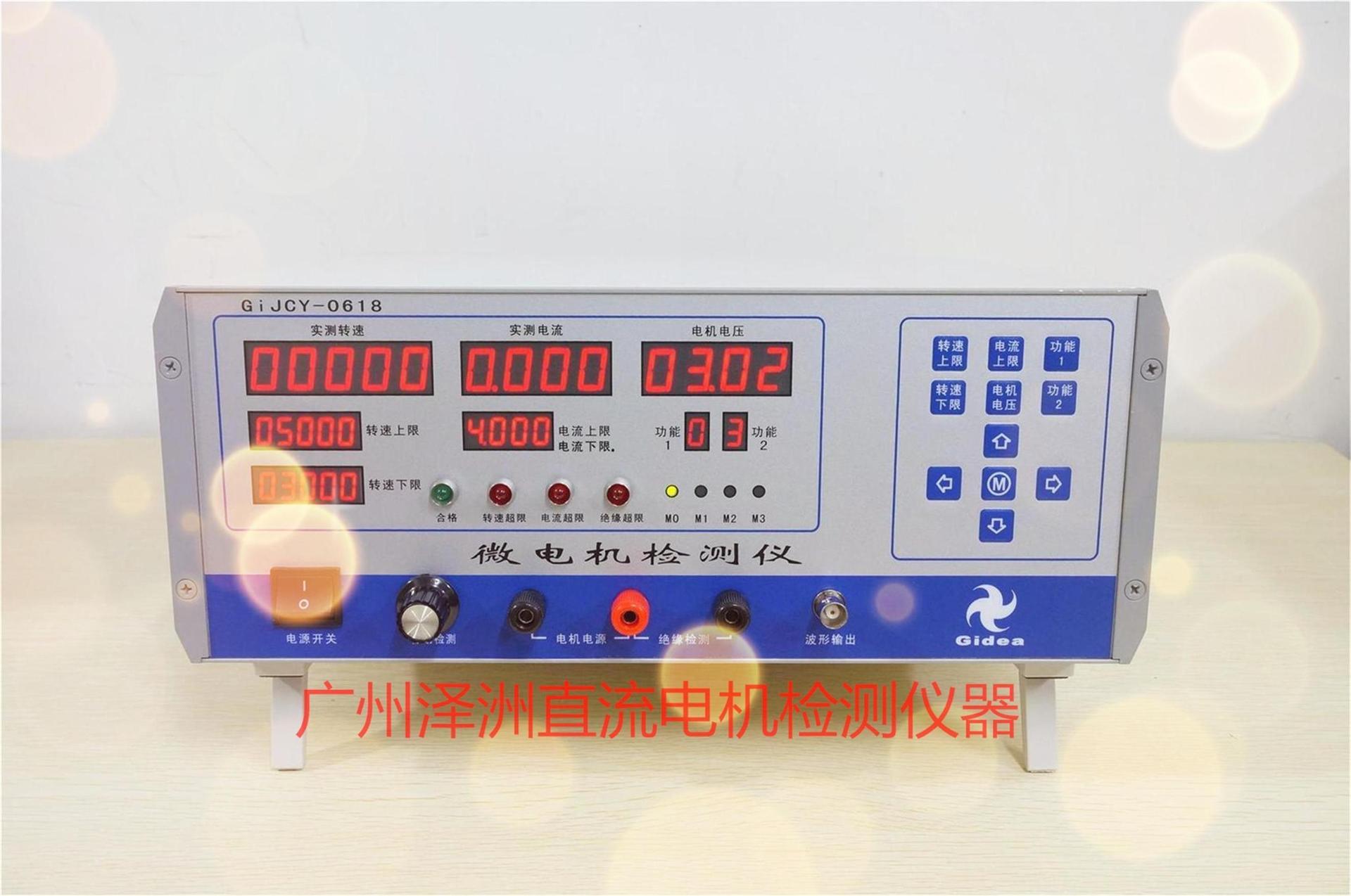 微电机测量仪 标准C型