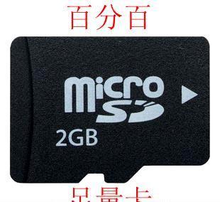 优势产品供应 2G 4G 8G 16G 中性 TF内存卡micro SD卡