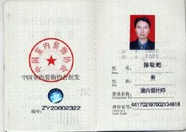 中国室内装饰设计师职称图片