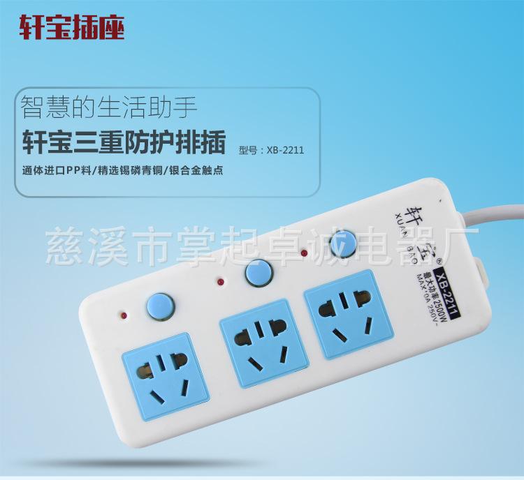 2211wang_供应现货 xb-2211插线板 多功能插座转换器 量大从优 独立开关